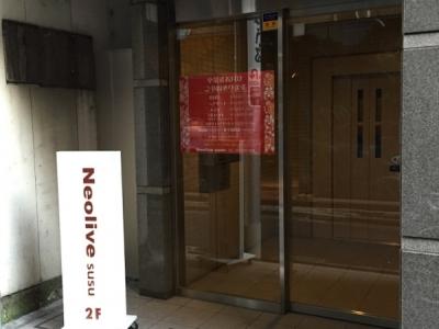 Neolive susu 神保町店