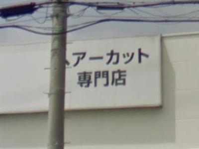 ベスト・カットエキスプレス メガステージ白河店