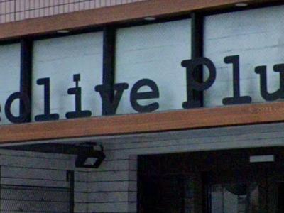 Neolive plus 向ヶ丘遊園店