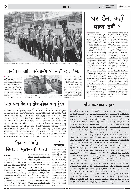 Himalaya Times
