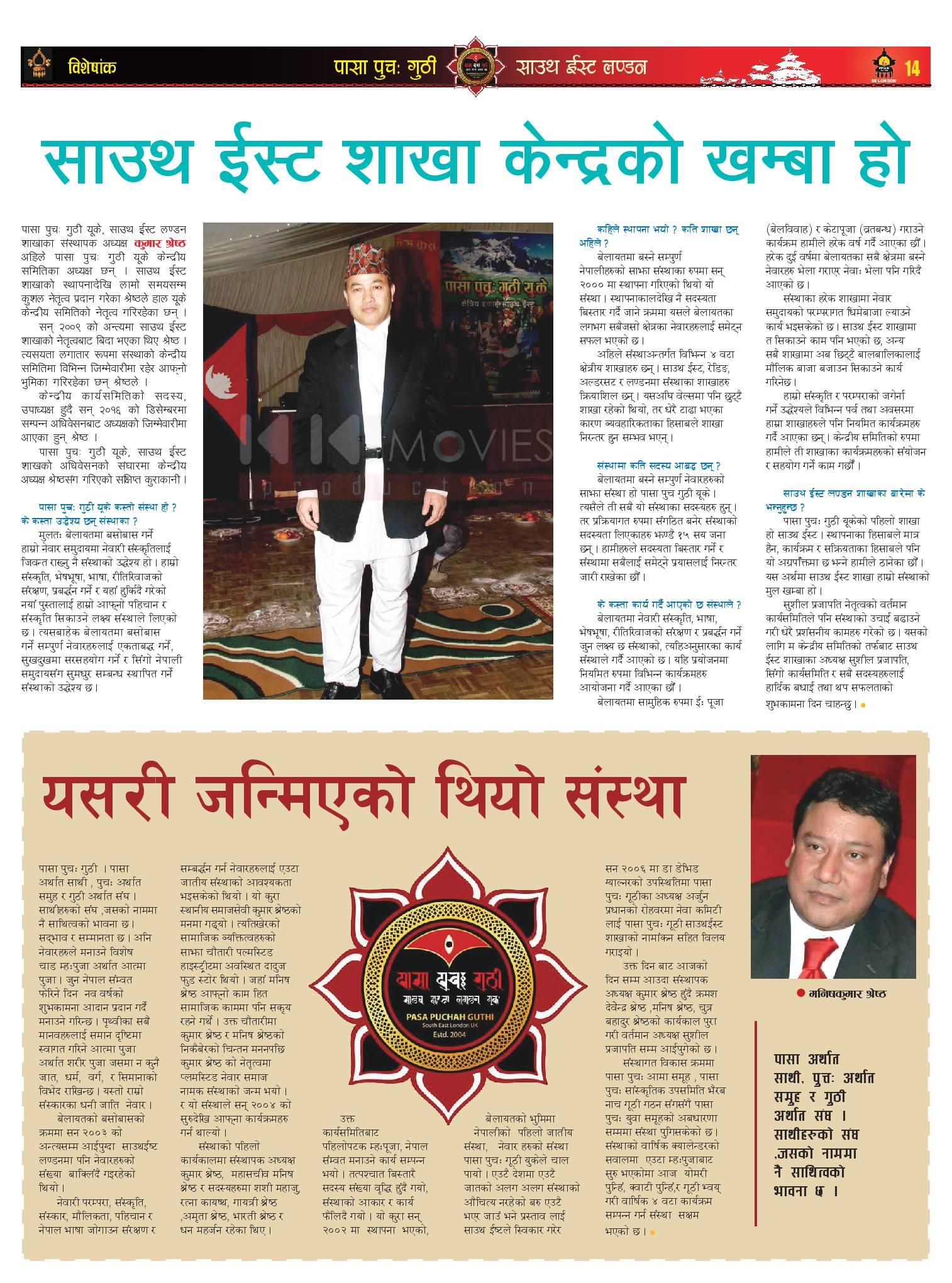 Nepali Patra - UK Edition