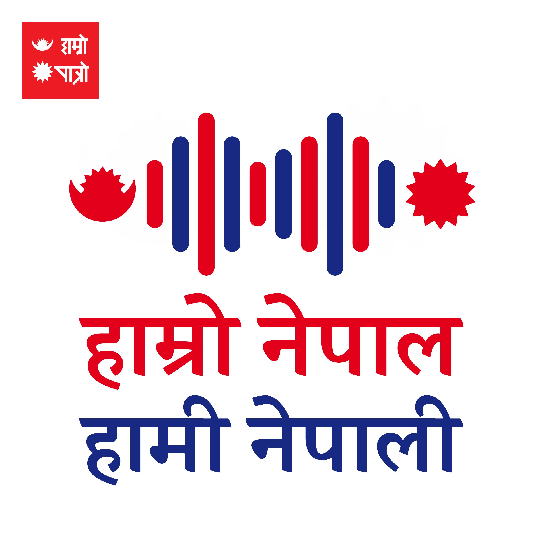 Hamro Nepal - Hami Nepali