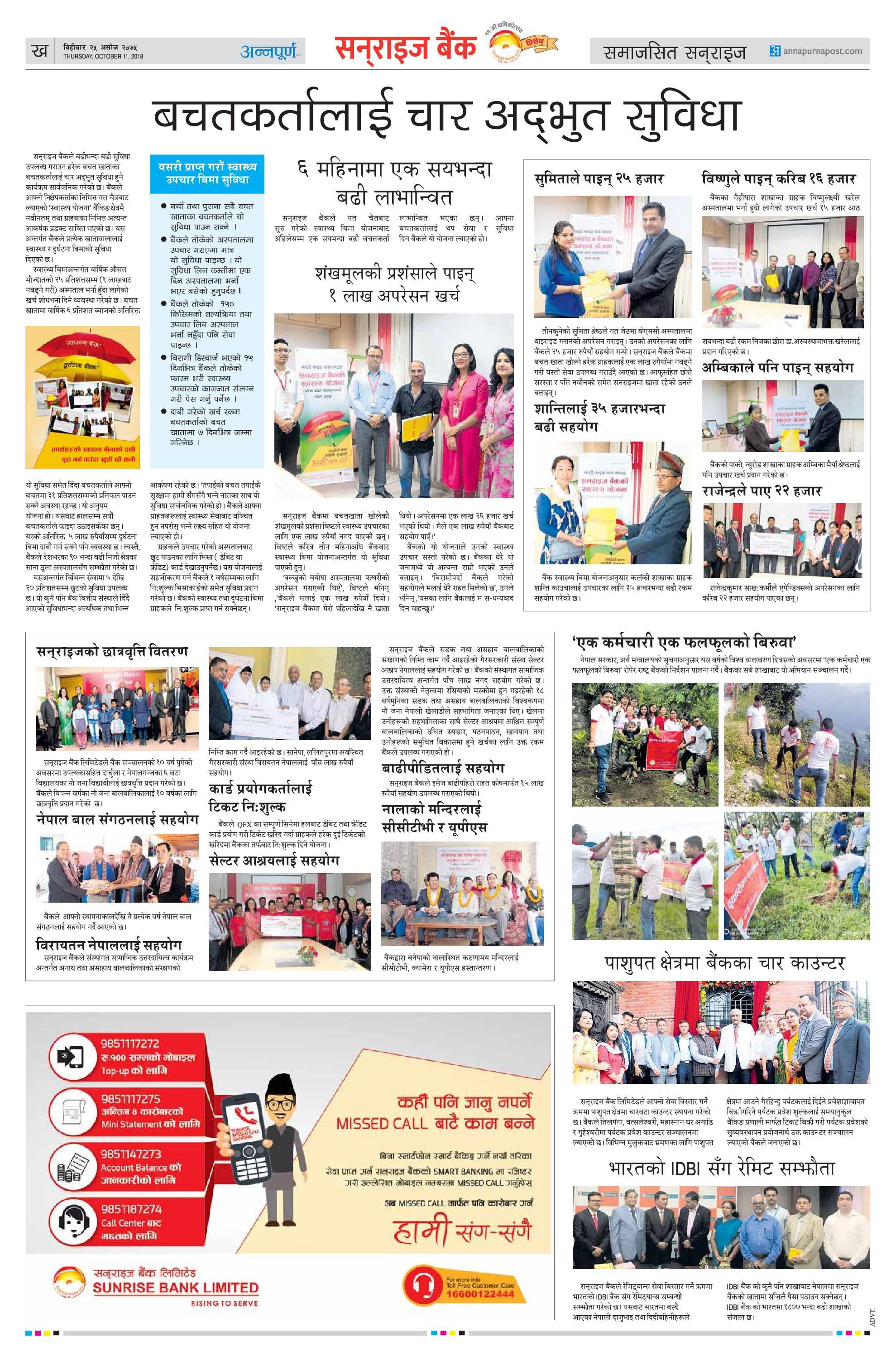 Annapurna Post