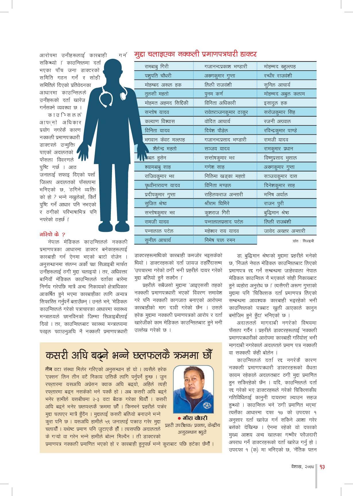 Swasthya Khabar Patrika