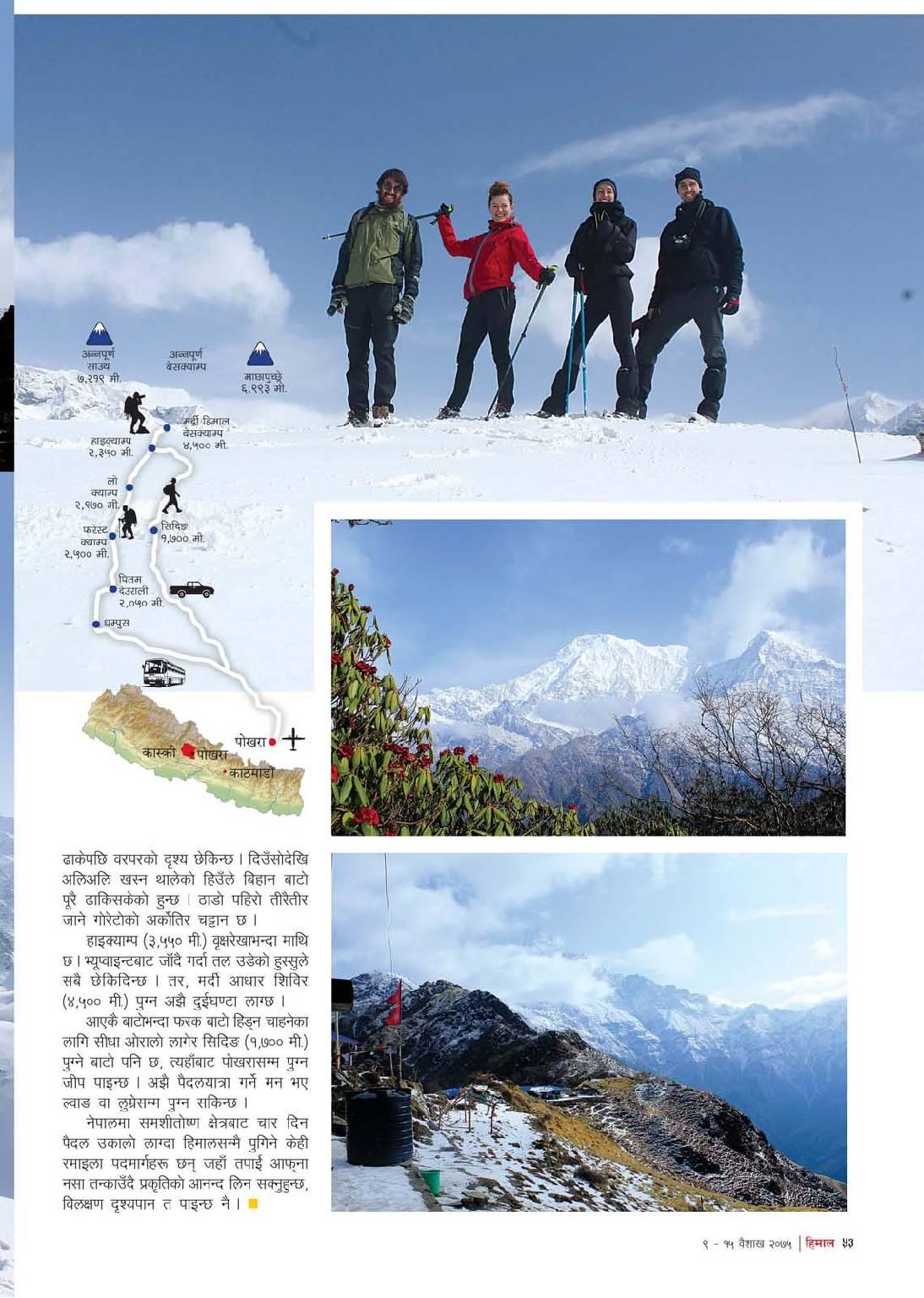 Himal