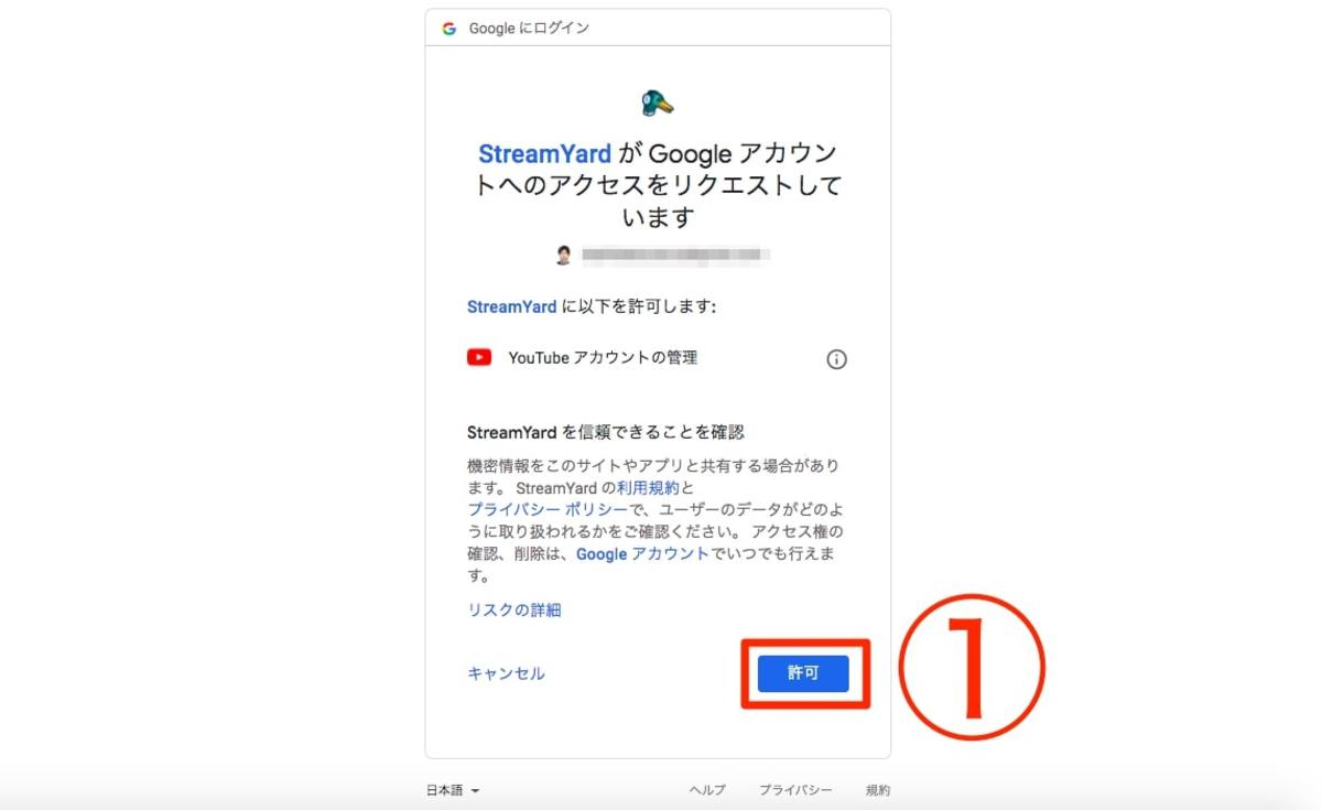 StreamYard(ストリームヤード)の認証アカウントの連携
