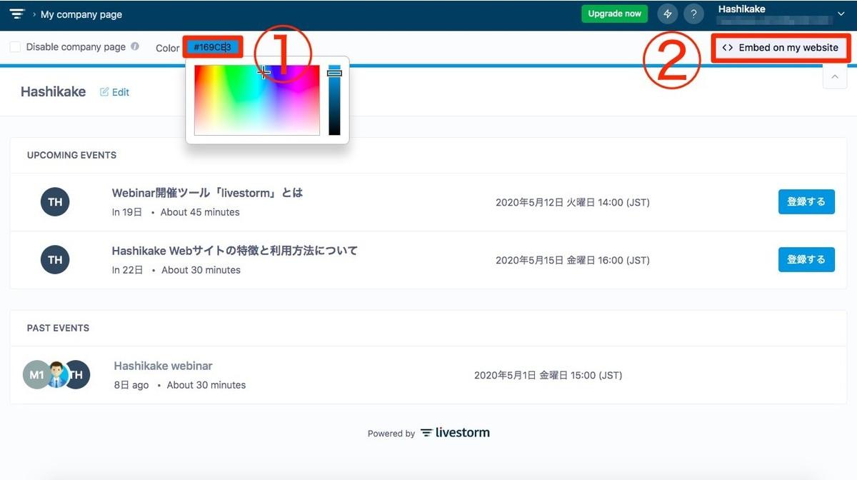 Livestorm(ライブストーム)のデザイン変更