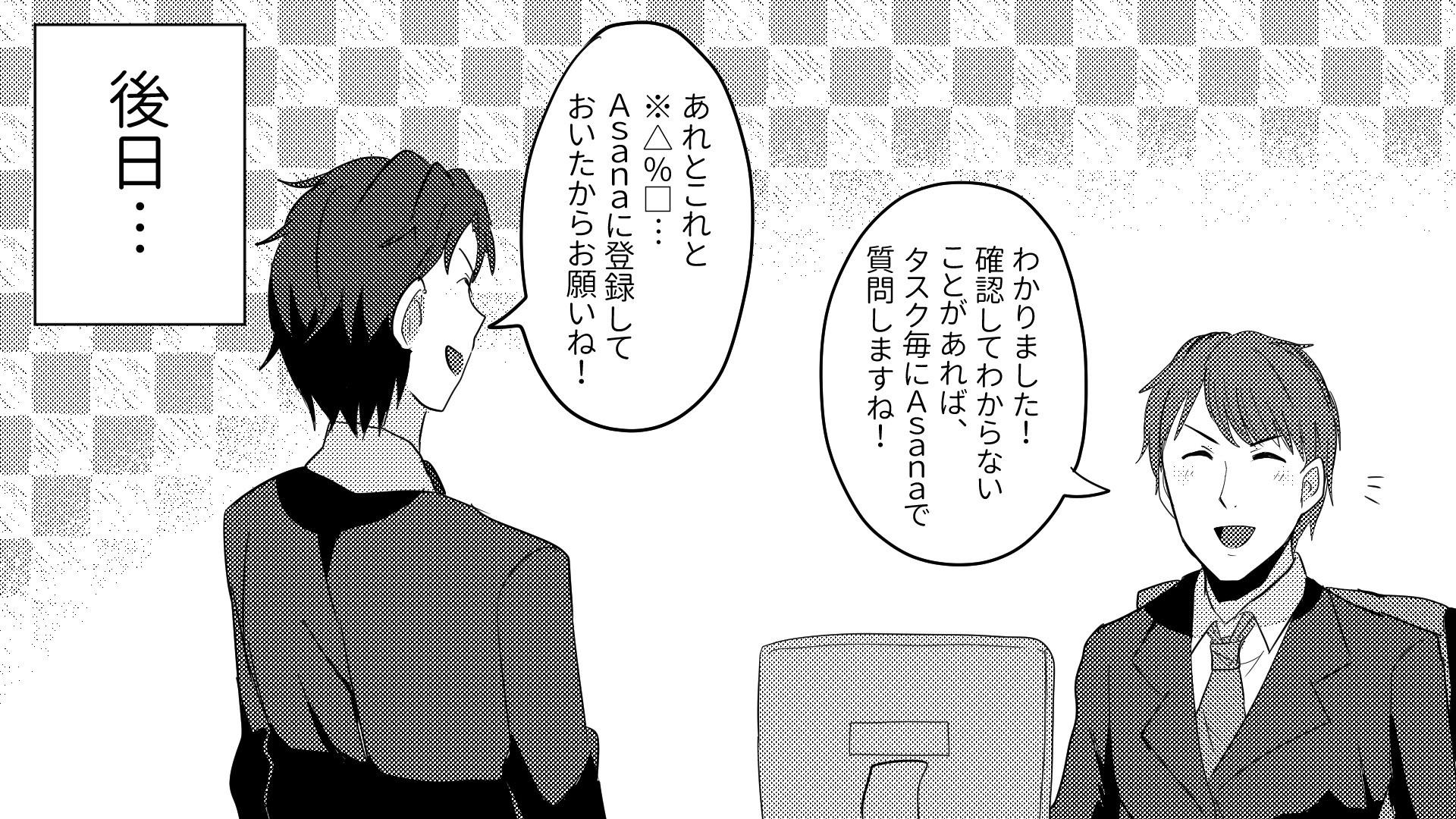 Asana コミュニケーションもAsanaでできる