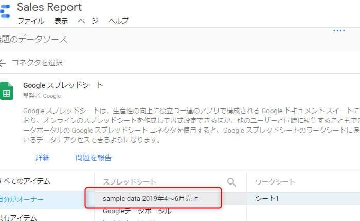 Googleデータポータル レポート作成