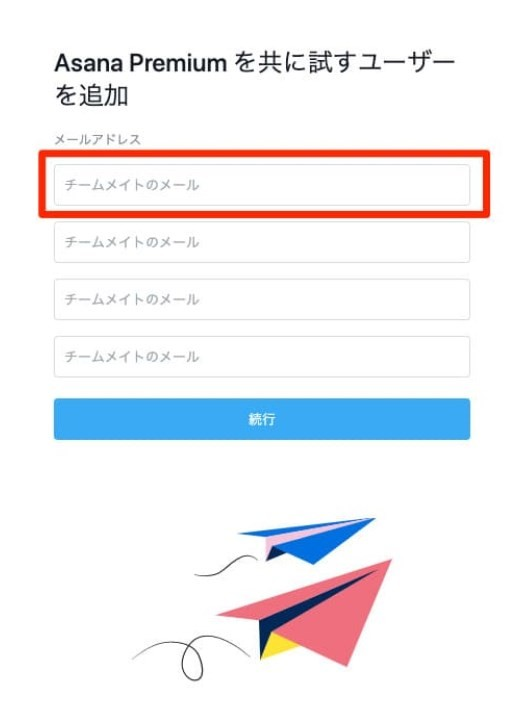 Asana アカウント作成