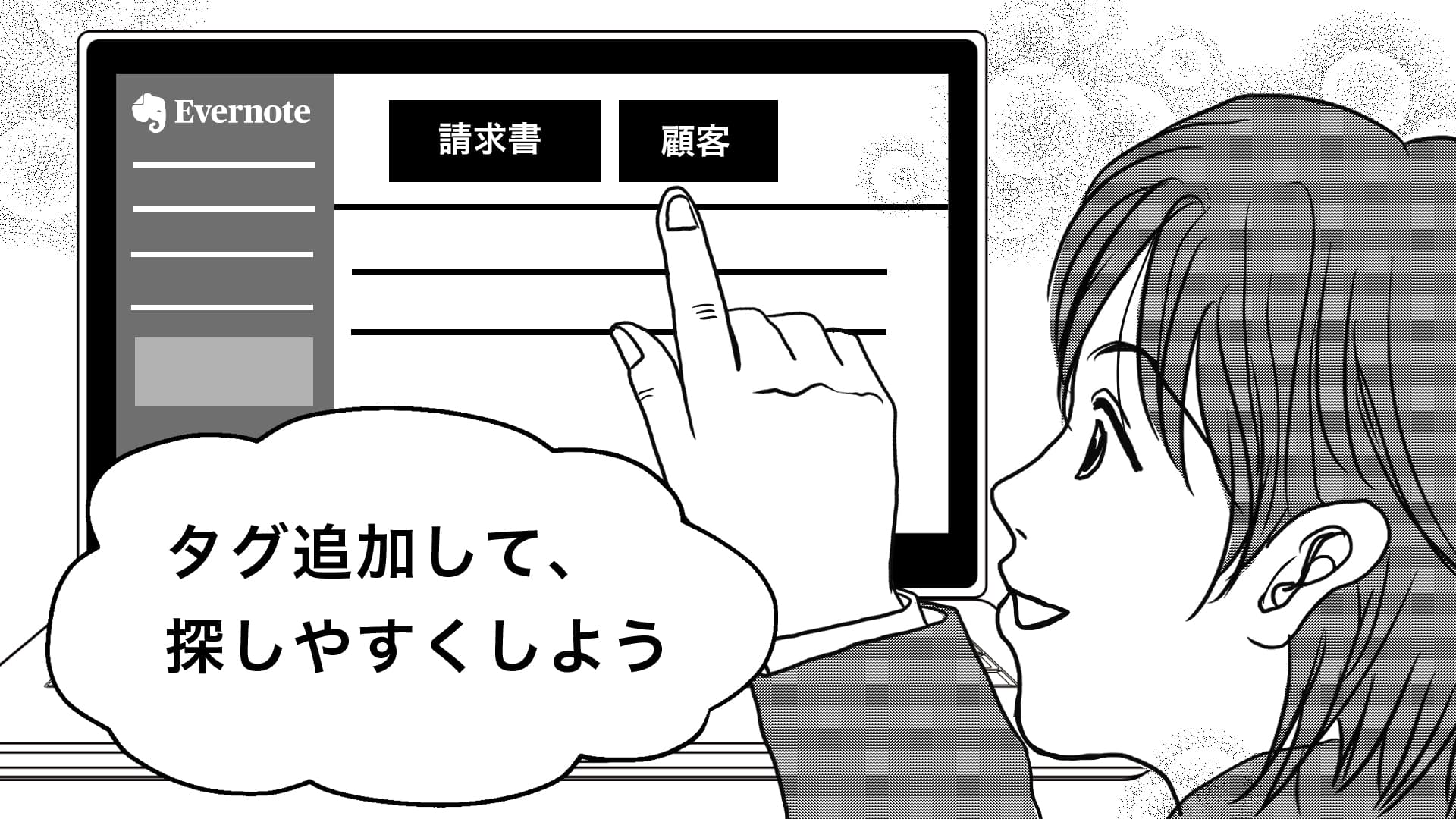 EvernoteでPDF検索をするときの注意点