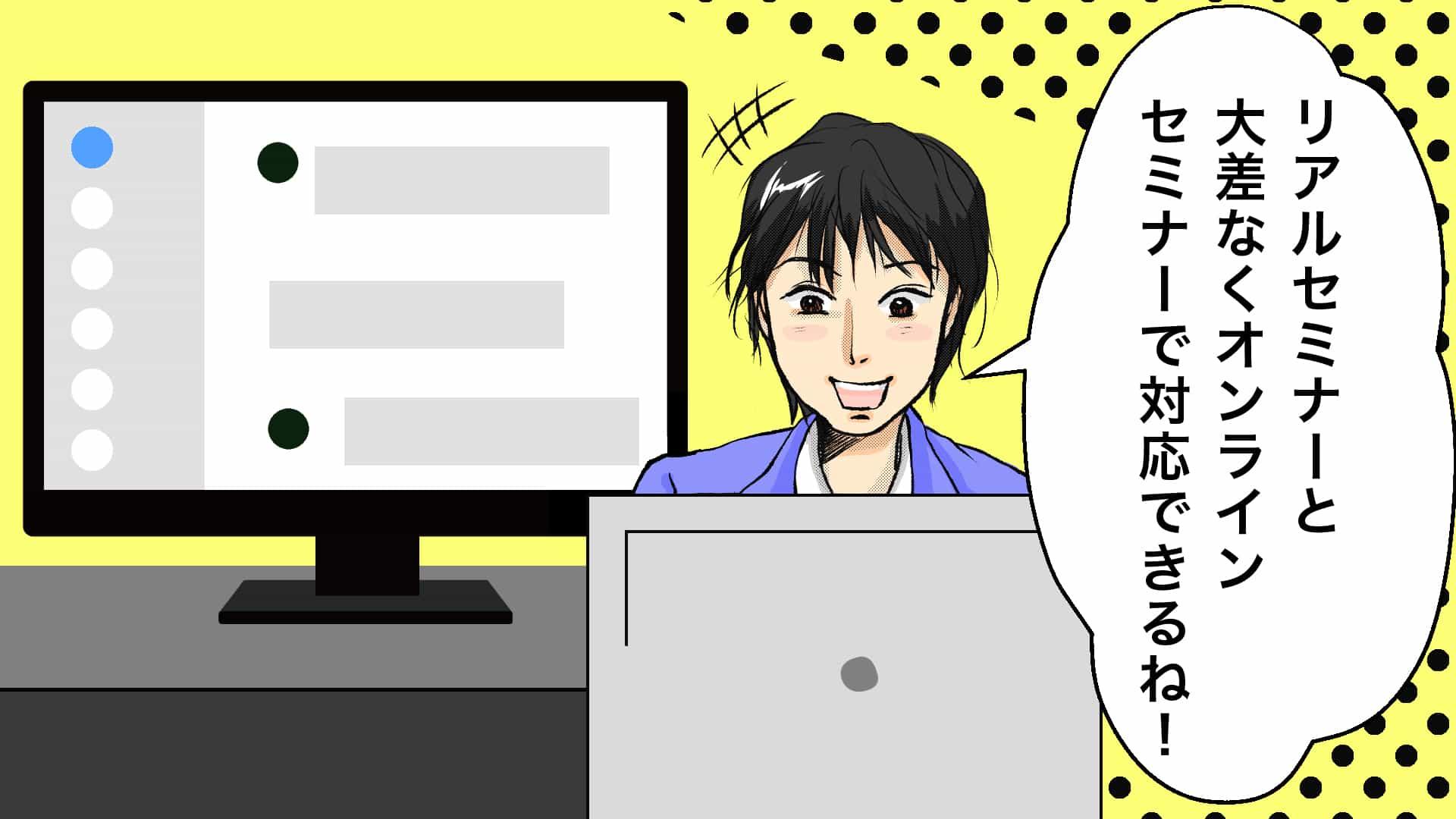 Zoomでオンラインセミナー