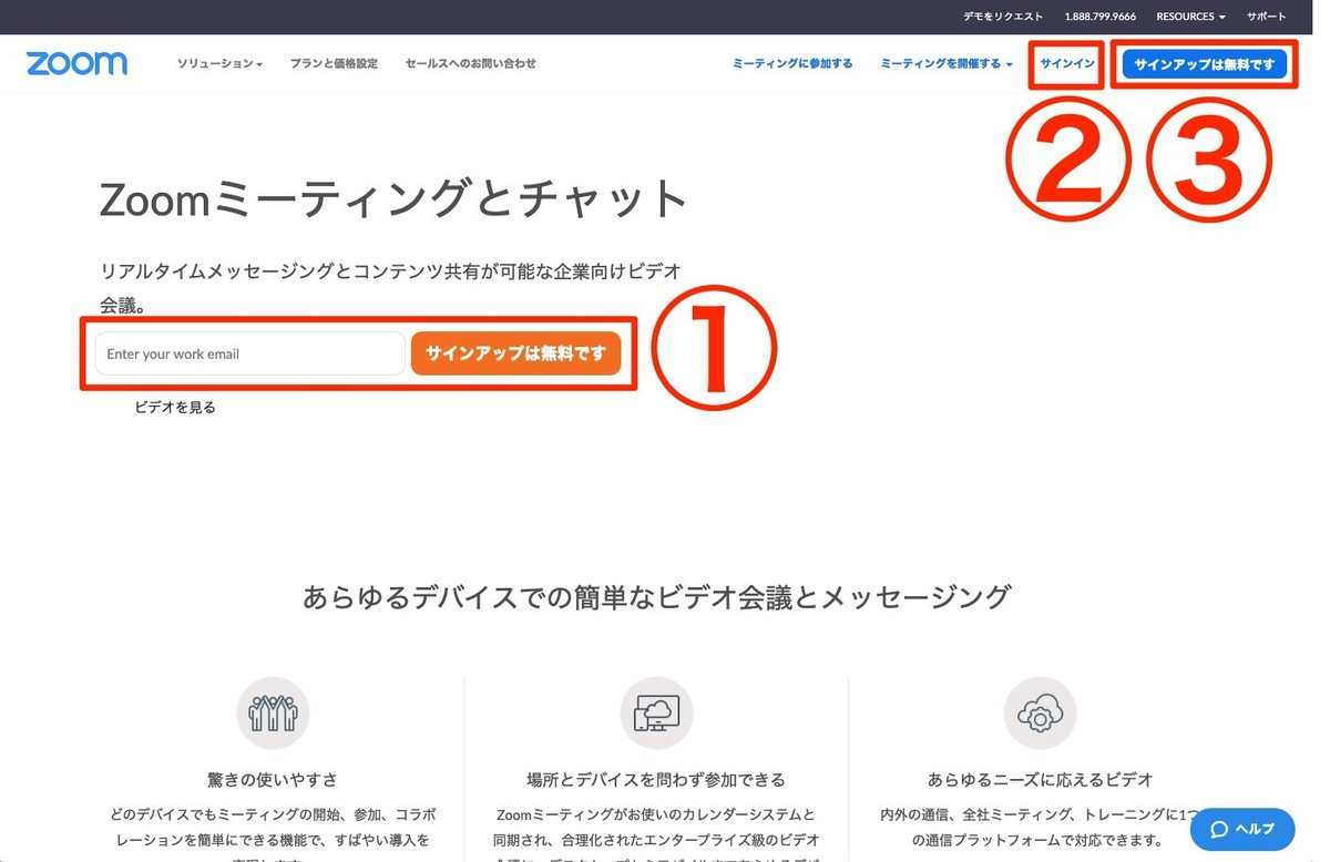 アプリ zoom 使い方