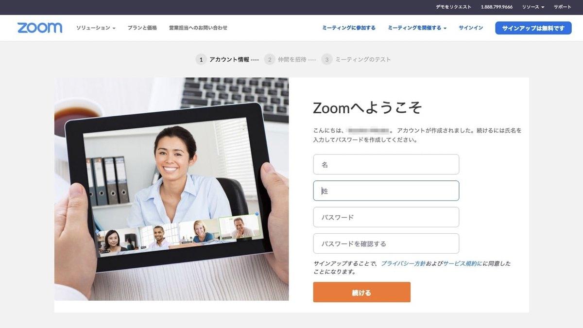 Zoom(ズーム)登録用氏名とパスワードの入力