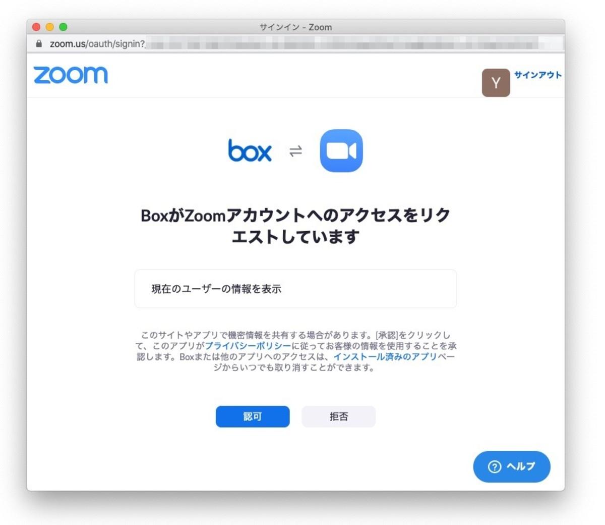 Zoom(ズーム)からサービスにログイン