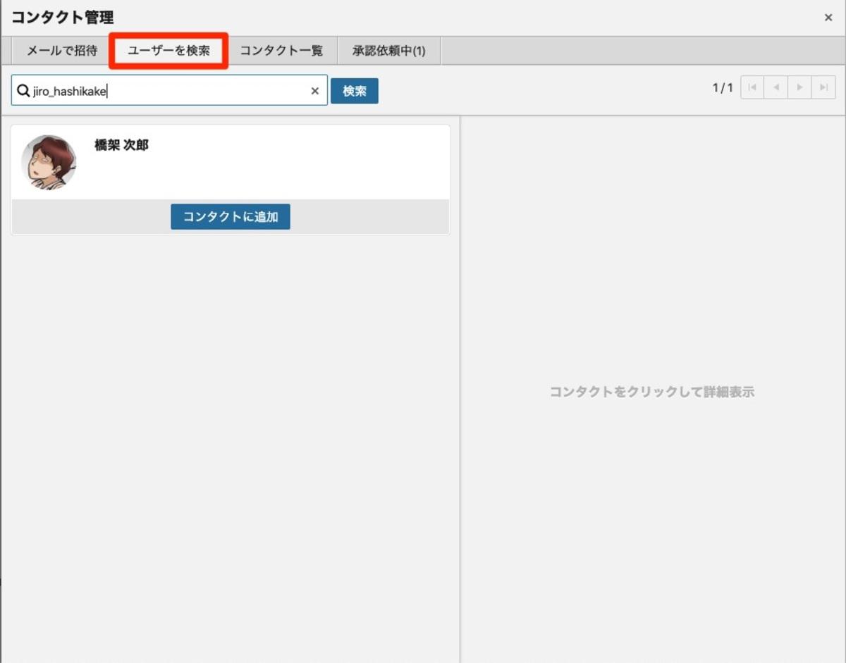 Chatwork(チャットワーク)の「ユーザーを検索」