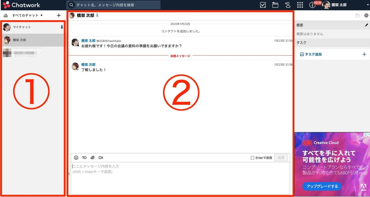Chatwork(チャットワーク)の画面