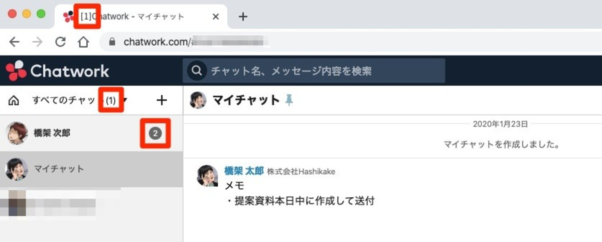 Chatwork(チャットワーク)上での未読の表示方法