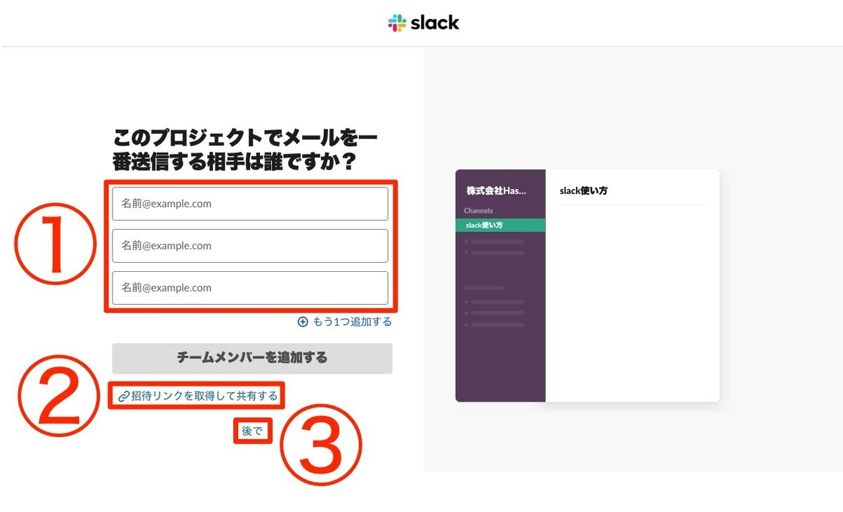 Slack(スラック)に招待する人のメールアドレスを入力