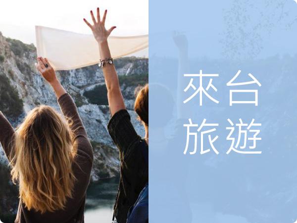 來台灣旅遊之Taiwan Travel