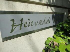HEIWADAI HILLS 102号室のその他