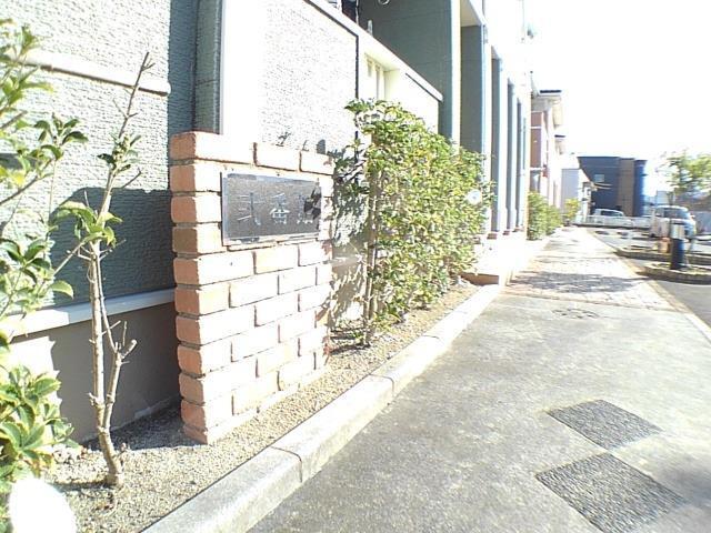 エンゼルパーク 弐番館 01010号室のトイレ