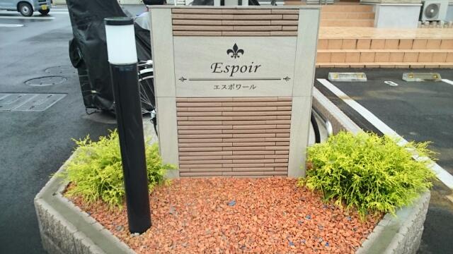 エスポワール 02010号室のその他