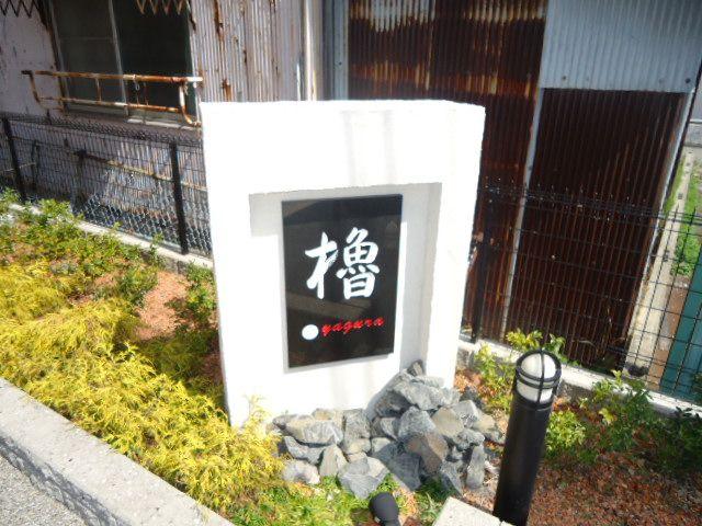 櫓(yagura) 03040号室のその他