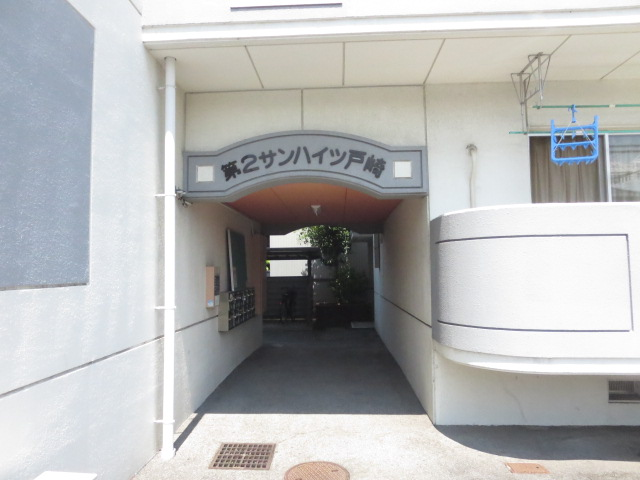 第2サンハイツ戸崎 205号室のエントランス