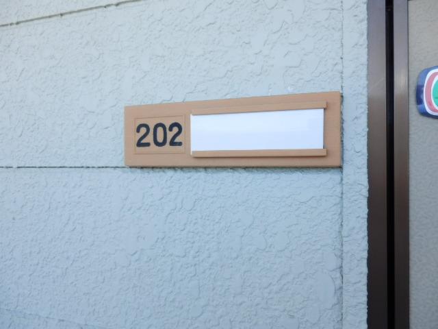 吉沢ハイツ 202号室のその他