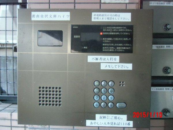 湘南金沢文庫ハイツ 302号室のエントランス