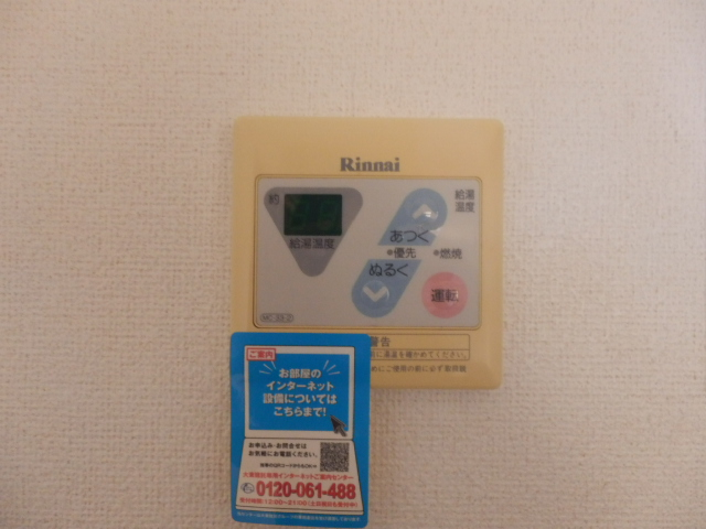 ニューエリールツムラⅠ 02020号室の設備