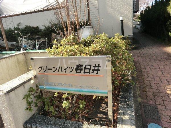 グリーンハイツ春日井 202号室のエントランス