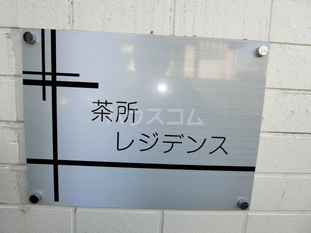 茶所レジデンス 203号室のその他