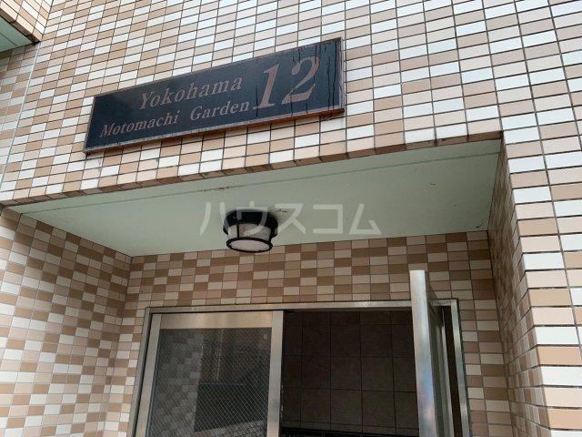 横浜元町ガーデン12 301号室のエントランス