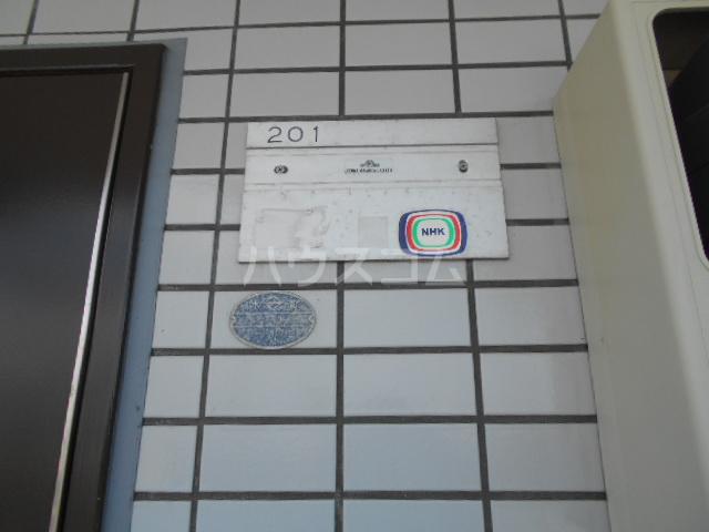 サンハイツホリウチ上倉田 201号室のその他共有