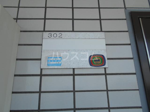 サンハイツホリウチ上倉田 302号室のその他共有