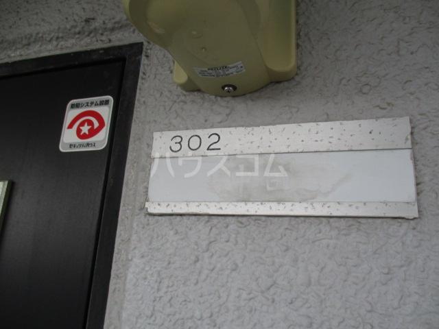 ブルーウィングみなみ B 302号室の
