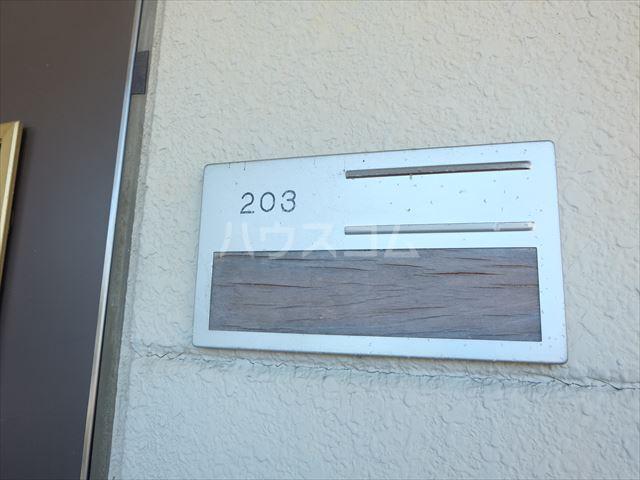 コーポアルタⅢ 203号室の風呂
