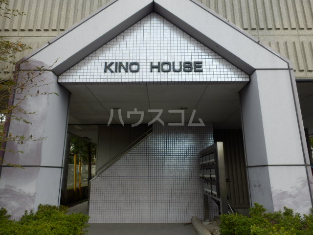 KINO HOUSE 301号室のエントランス