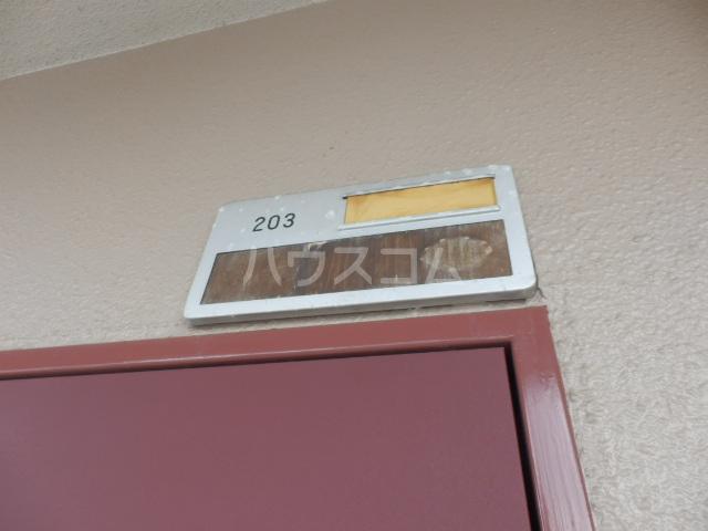 プラージュ今泉 203号室の設備