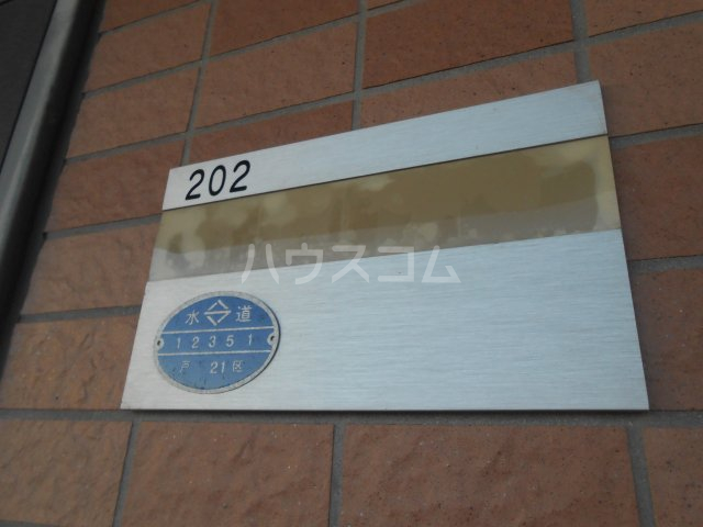 グリーンガーデン東戸塚 202号室の