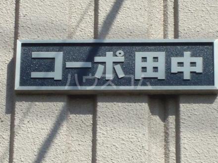 コーポ田中 302号室のエントランス
