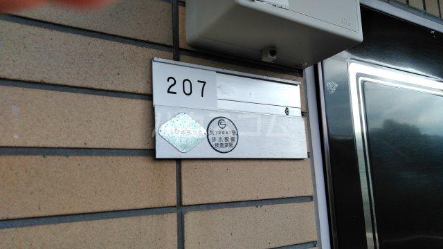 パインヒルズ仙川 207号室のその他共有