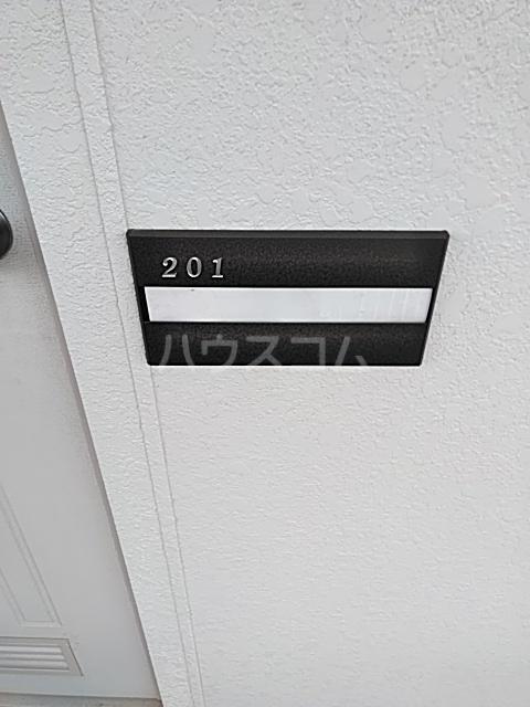 カトレアハイツ 202号室のセキュリティ