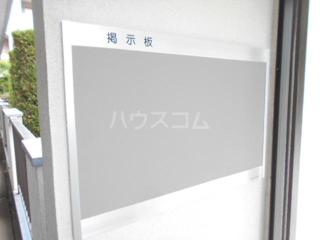 エトワール永山 201号室のその他