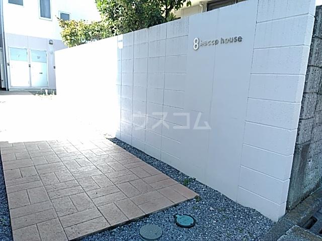 hacco house(ハッコハウス) 102号室のエントランス