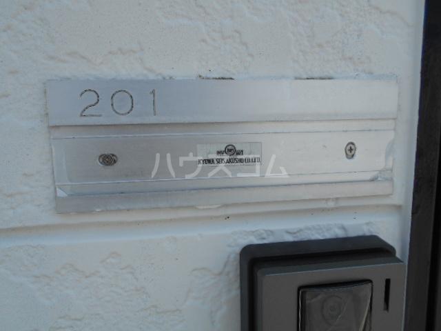レジデンス東戸塚 201号室の設備