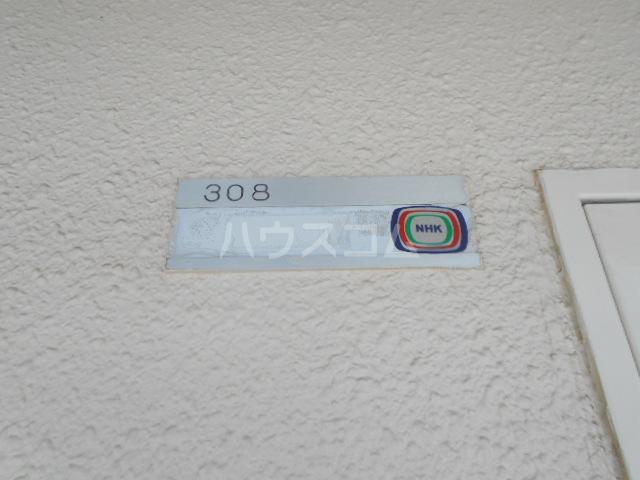 フラット鈴木 308号室の設備
