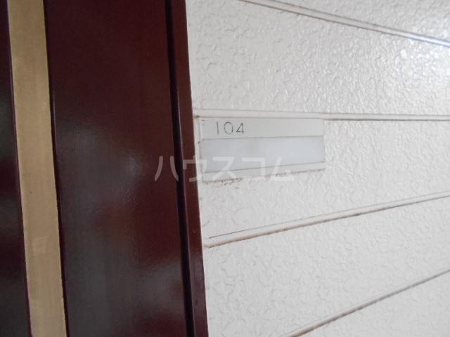 戸塚第20レジデンス 104号室の設備
